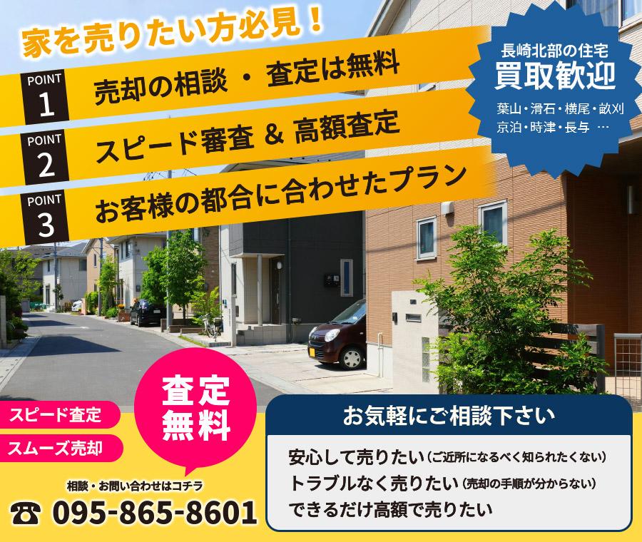 家・住まいの売却ご相談ください。長崎北部エリア歓迎